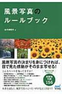 風景写真のルールブック