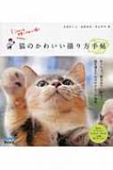 猫のかわいい撮り方手帖 うちのコを世界一かわいく撮る