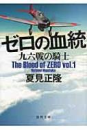 ゼロの血統 九六戦の騎士 徳間文庫