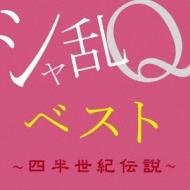 シャ乱Qベスト 〜四半世紀伝説〜