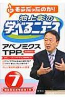 池上彰の学べるニュース 7 アベノミクスTPP編