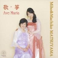 歌・箏 Ave Maria: 松山美帆(S)松山眞智子(箏)土屋麻美(P)