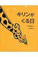 キリンがくる日 ポプラ社の絵本