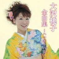 大沢桃子全曲集 〜ハマギクの花〜