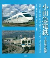 小田急電鉄 半世紀の軌跡