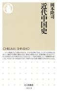 近代中国史 ちくま新書