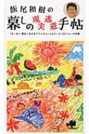 飯尾和樹の暮しの現実逃避手帖 「あーあー幕末に生まれてりゃなぁー」みたいな100ぐらいの言葉