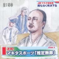 HMV&BOOKS onlineマキタスポーツ/推定無罪