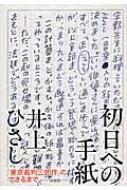 初日への手紙 「東京裁判三部作」のできるまで