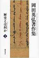 岡田英弘著作集 1 歴史とは何か