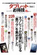 ローチケHMVBooks2/タブレットお得技ベストセレクション 100%ムックシリーズ