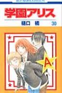学園アリス 30 花とゆめコミックス