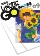 新装版 しゃにむにgo 9 花とゆめコミックス