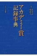 アカデミー賞記録事典