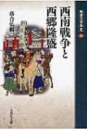 西南戦争と西郷隆盛 敗者の日本史