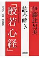 読み解き「般若心経」 エッセイ+お経+現代語訳 朝日文庫