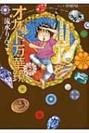 オカルト万華鏡 2 Honkowaコミックス アナタもワタシも知らない世界