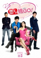 恋せよ姐GO! DVD-BOX3