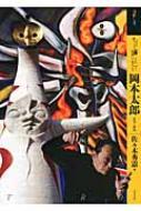 もっと知りたい岡本太郎 生涯と作品 アート・ビギナーズ・コレクション