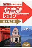 超音読レッスン 日本紹介編 1日10分英語回路育成計画