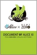 ドキュメントオブ ALICE XI