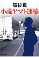 小説ヤマト運輸 新潮文庫