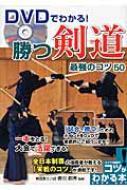 DVDでわかる!勝つ剣道最強のコツ50 コツがわかる本!
