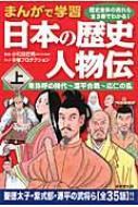 まんがで学習 日本の歴史人物伝上 卑弥呼の時代‐源平合戦‐応仁の乱