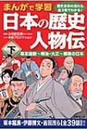 まんがで学習 日本の歴史人物伝下 幕末維新‐明治・大正‐戦後の日本