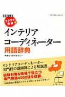 ローチケHMV町田ひろ子アカデミー/インテリアコーディネーター用語辞典 エクスナレッジムック