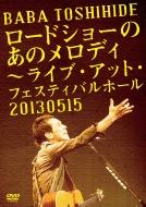 ロードショーのあのメロディ 〜ライブ・アット・フェスティバルホール 2013.05.15 【初回限定盤】