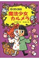 ぞくぞく村の魔法少女カルメラ ぞくぞく村のおばけシリーズ