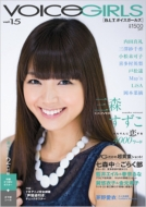 B.L.T.VOICE GIRLS Vol.15 TOKYO NEWS MOOK