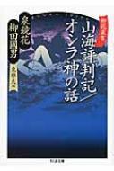 柳花叢書 山海評判記/オシラ神の話 ちくま文庫