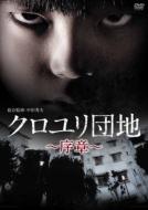 クロユリ団地〜序章〜DVD-BOX