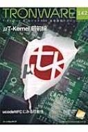 Tronware Vol.142 μt-kernel最前線