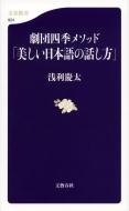 劇団四季メソッド「美しい日本語の話し方」 文春新書