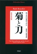 菊と刀日本文化の型 平凡社ライブラリー