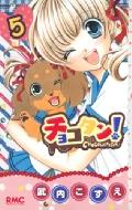 チョコタン 5 りぼんマスコットコミックス