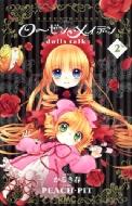 ローゼンメイデン Dolls Talk 2 りぼんマスコットコミックス