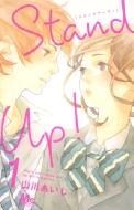Stand Up! 1 マーガレットコミックス