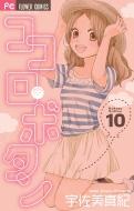 ココロ・ボタン 10 フラワーコミックス ベツコミ