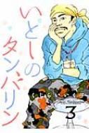いとしのタンバリン 3 ビッグコミックオリジナル