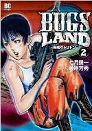 Bugs Land 2 ビッグコミックスペシャル