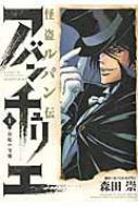 怪盗ルパン伝アバンチュリエ 1 ヒーローズコミックス