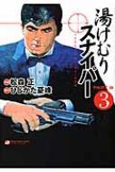 湯けむりスナイパーpartIII 3 マンサンコミックス