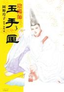 陰陽師 玉手匣 3 ジェッツコミックス