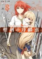 聖剣の刀鍛冶 8 MFコミックス アライブシリーズ