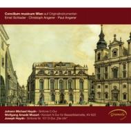ハイドン:『時計』、モーツァルト:クラリネット協奏曲、M.ハイドン:交響曲第39番 P.アンゲラー&ウィーン・コンツィリウム・ムジクム(日本語解説付)