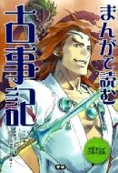 まんがで読む古事記 学研まんが日本の古典